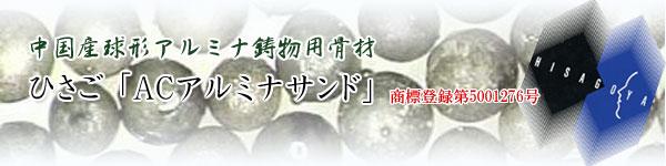Hisago AC Aluminum Sand