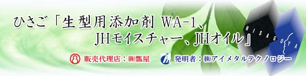 ひさご「生型用添加剤 WA-1、モイスチャー、JHオイル」